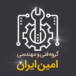 گروه فنی و مهندسی امین ایران
